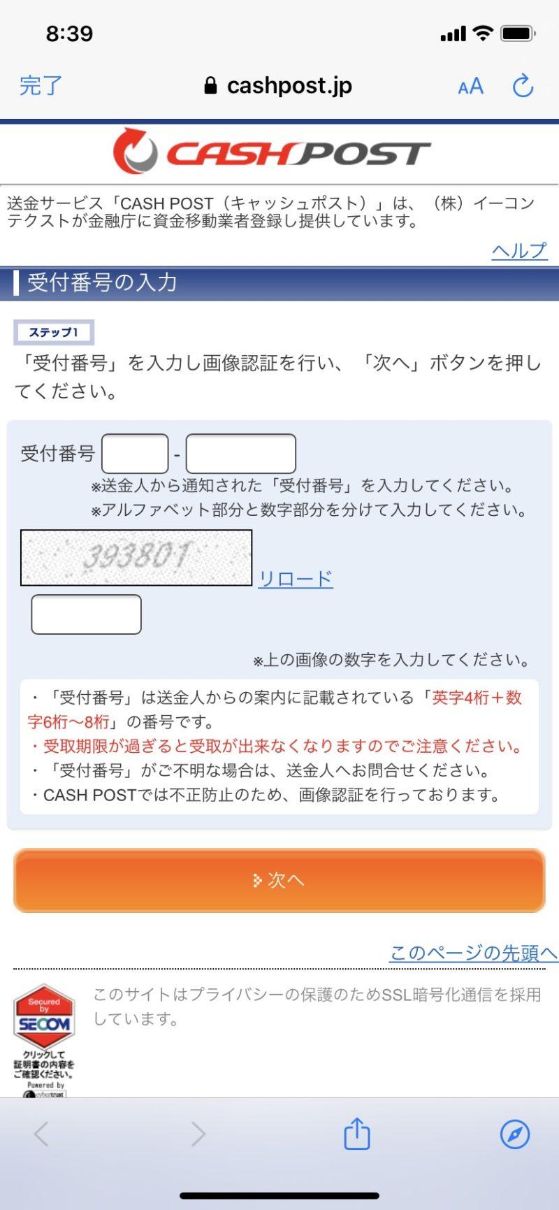 ④受付番号の入力