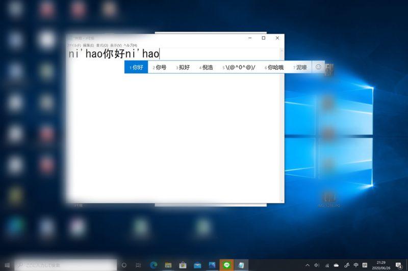 ⑤中国語の入力例