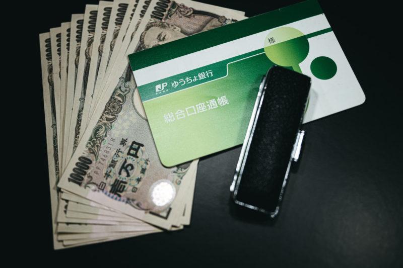 お金と通帳と印鑑