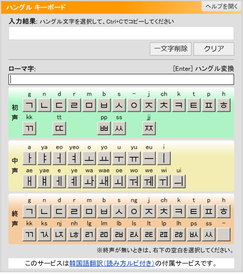 ハングル キーボード(韓国語 入力)