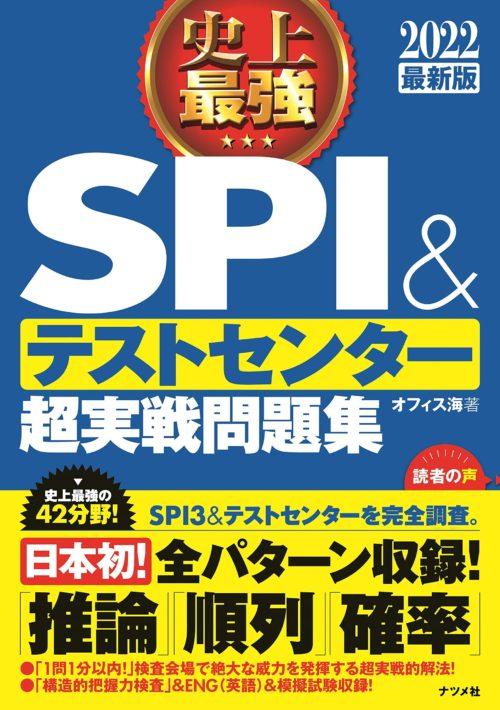 SPI&テストセンター超実践問題習