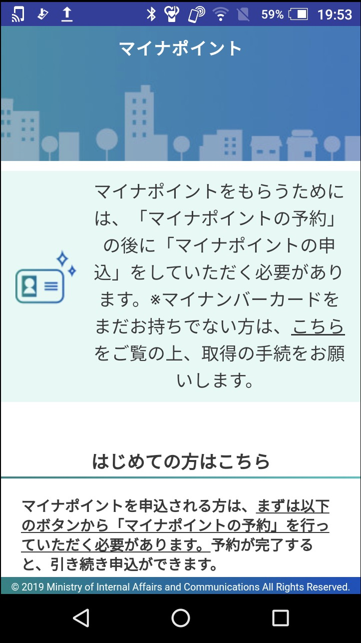 ①Androidでマイナポイントアプリを開く