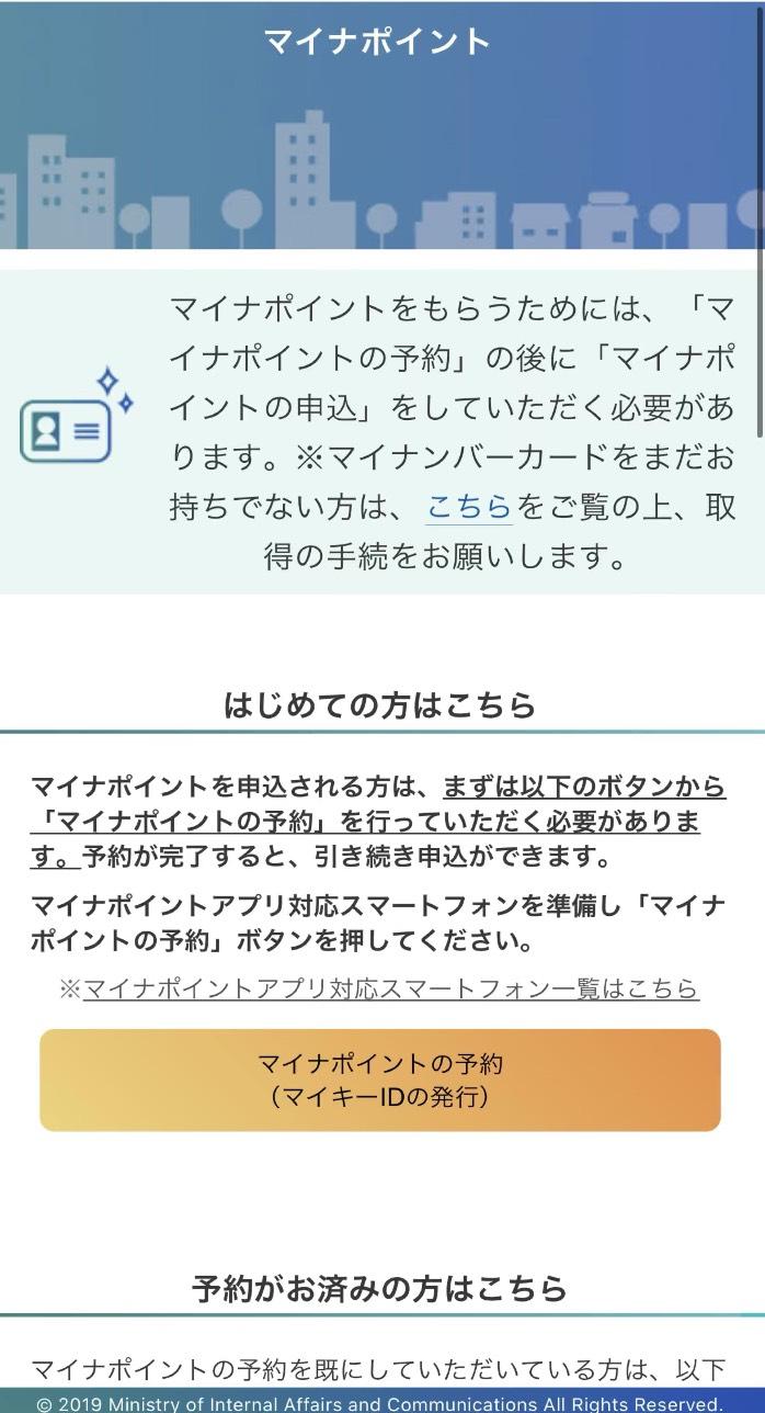 ①iPhoneでマイナポイントアプリを開く