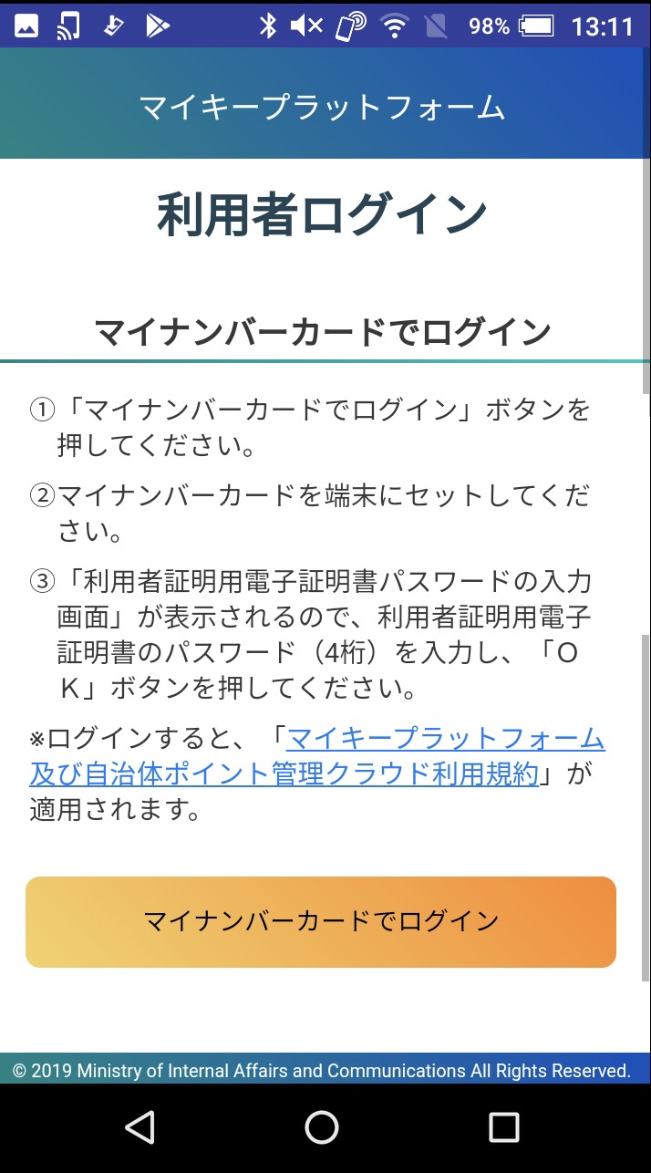 ②Androidで利用者ログイン画面
