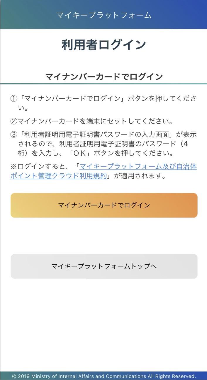 ②iPhoneで利用者ログイン画面