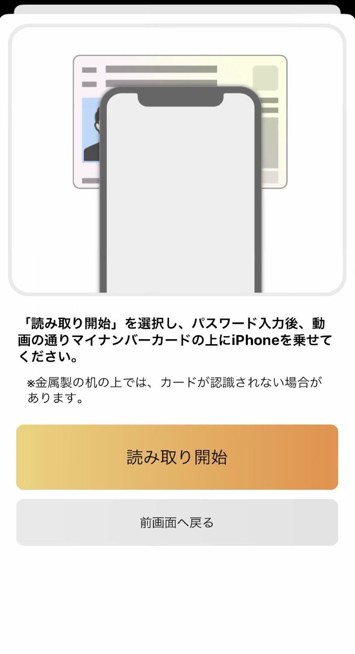 ③iPhoneでマイナンバーカードの読み取り