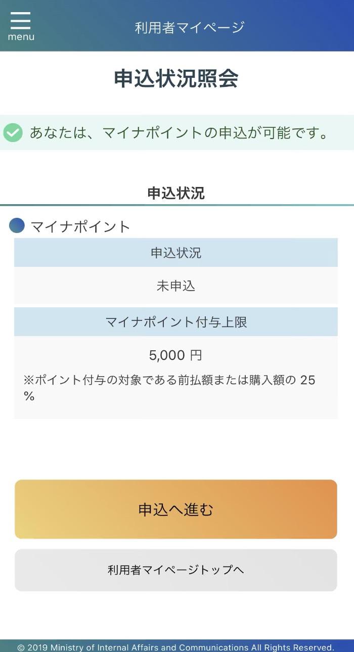 ④iPhoneで申込へ進む