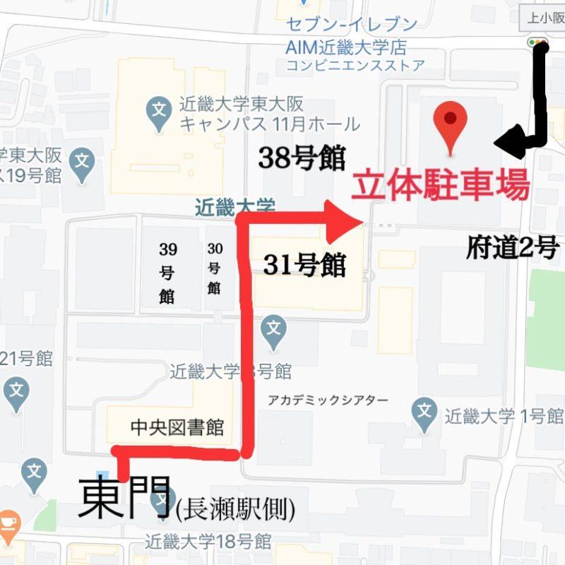近畿大学立体駐車場の行き方