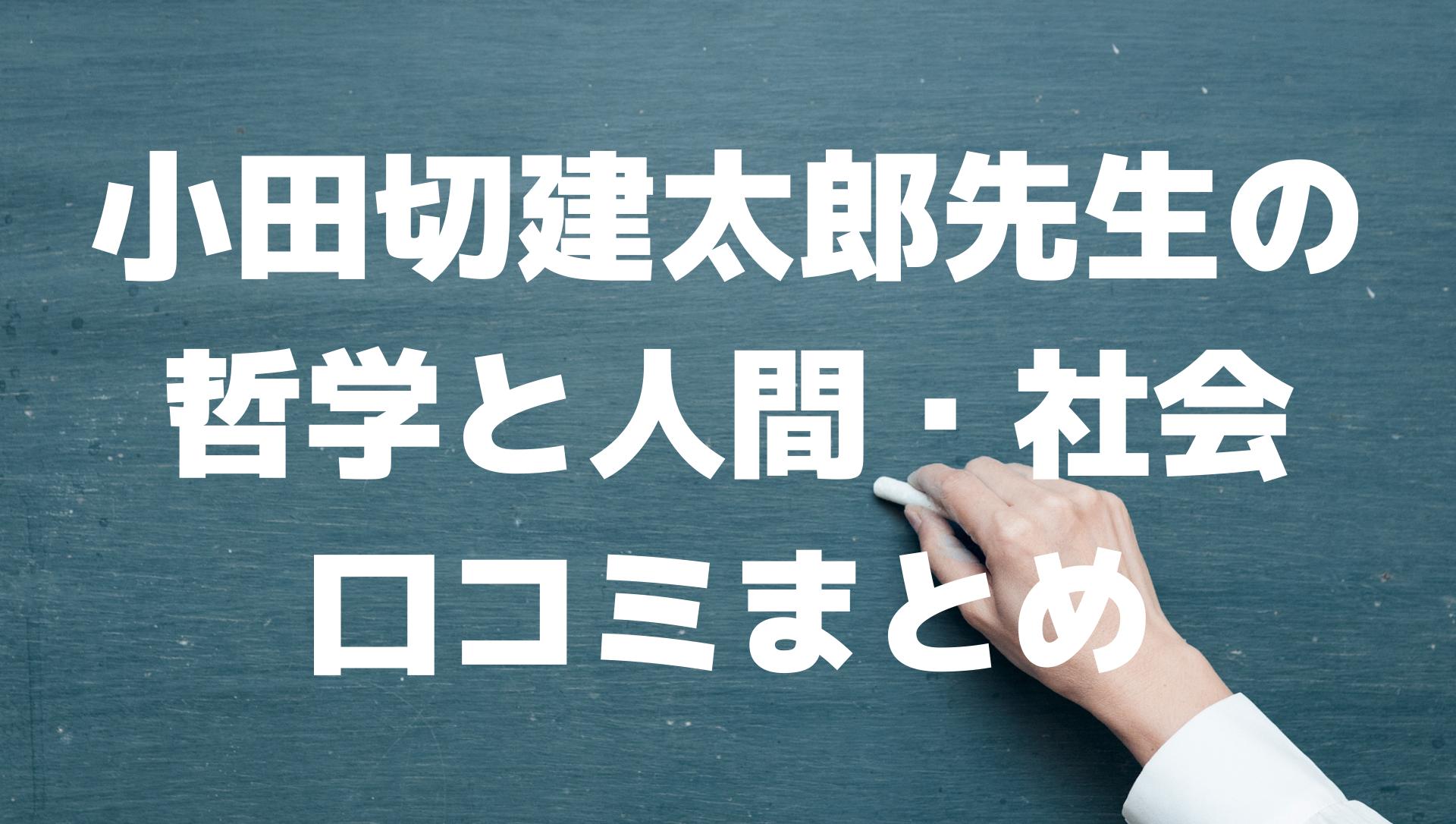小田切建太郎先生の哲学と人間・社会