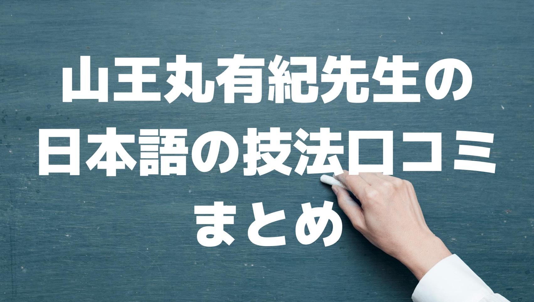 山王丸有紀先生の日本語の技法