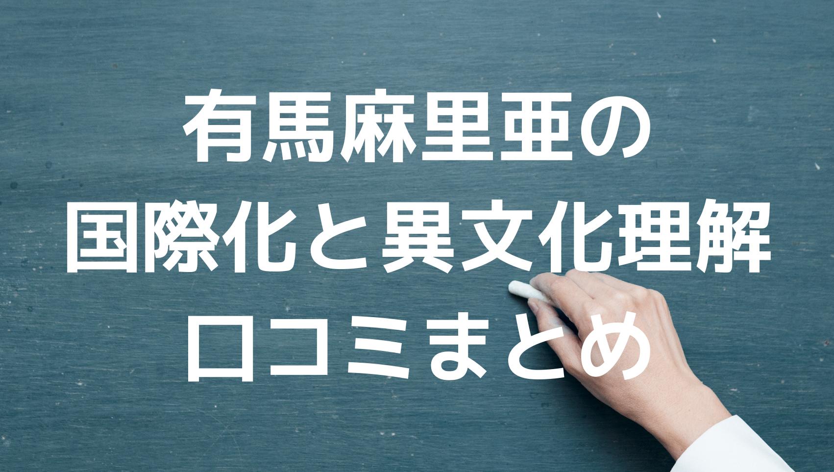 有馬麻里亜先生の国際化と異文化理解