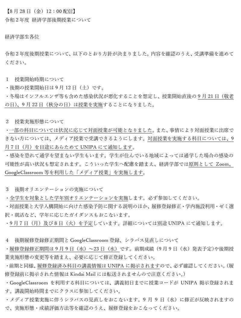 200828 【学生向け通知】令和2年度後期授業について_page-0001