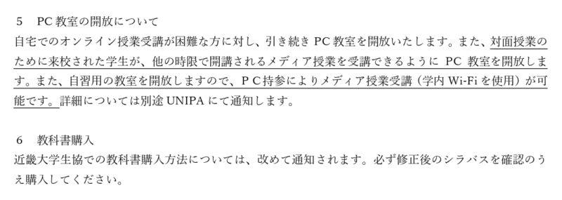 200828 【学生向け通知】令和2年度後期授業について_page-0002