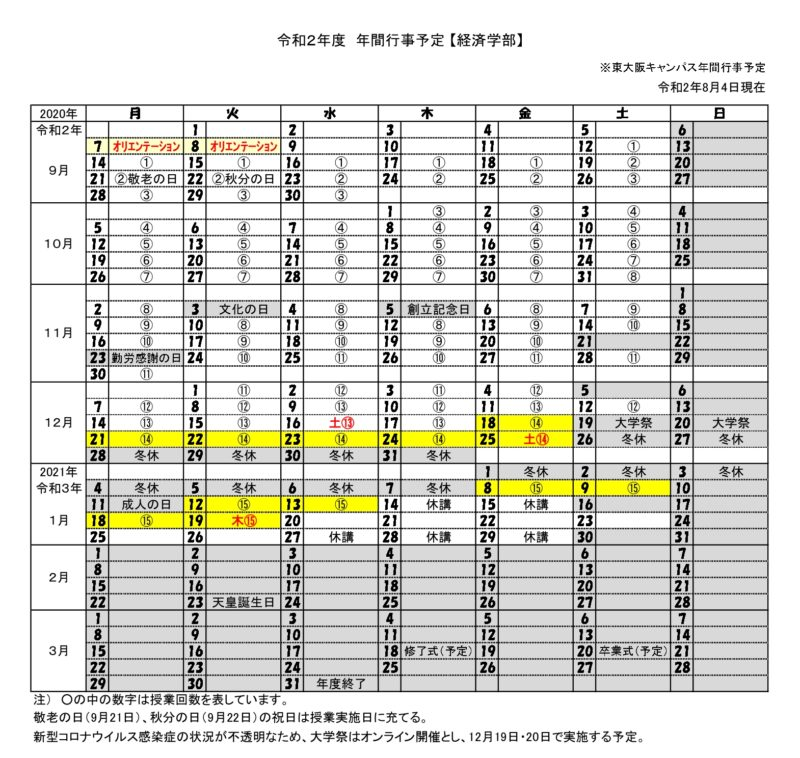 2020授業回数表【経済学部生用】(後期用)_page-0001