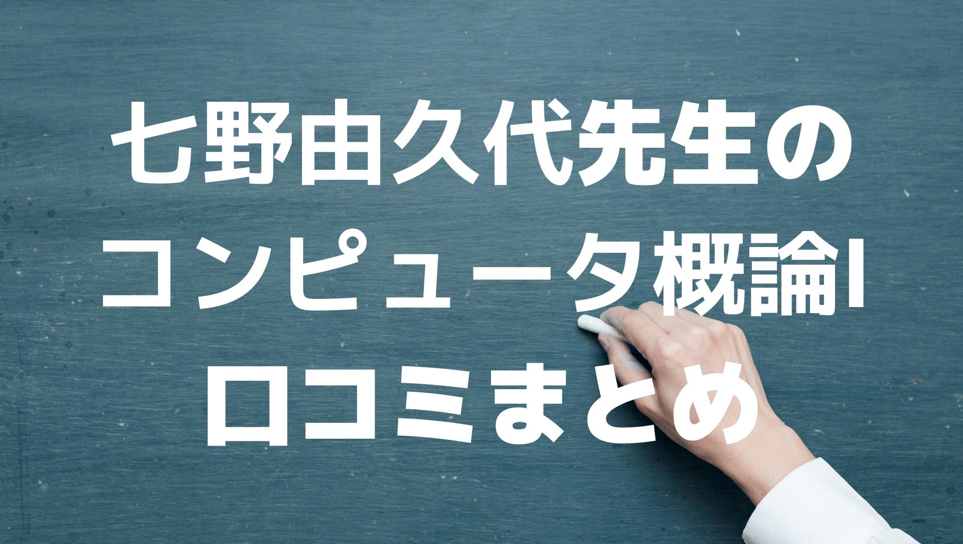 七野由久代先生のコンピュータ概論I