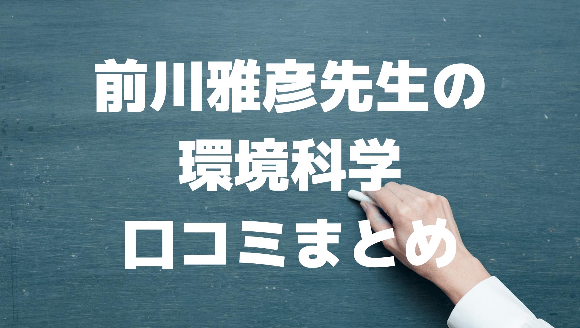 前川雅彦先生の環境科学