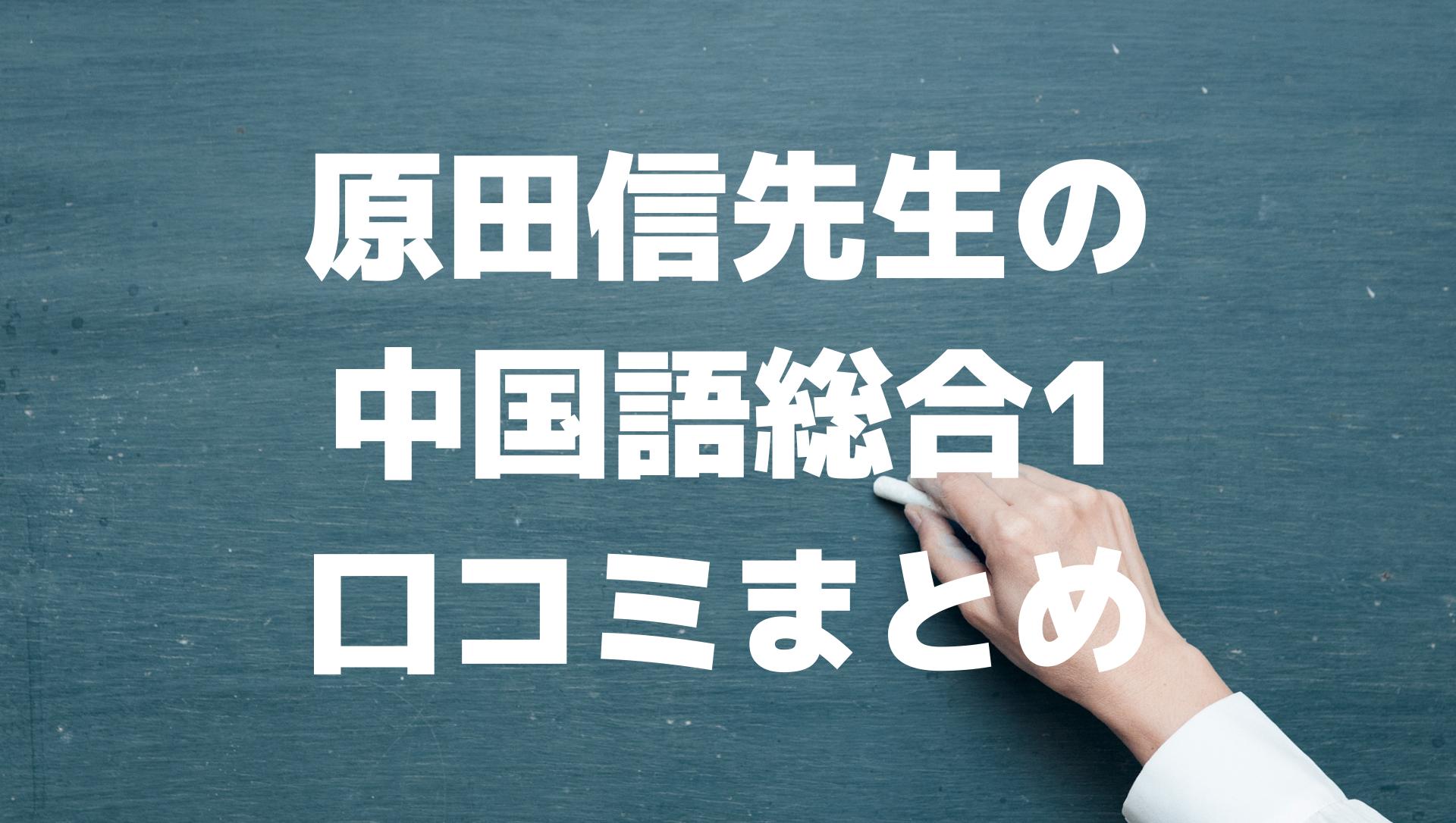 原田信先生の中国語総合1