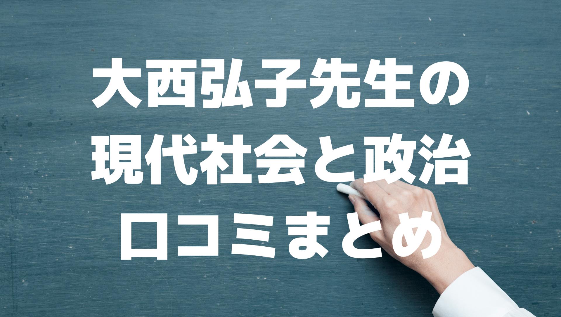 大西弘子先生の現代社会と政治