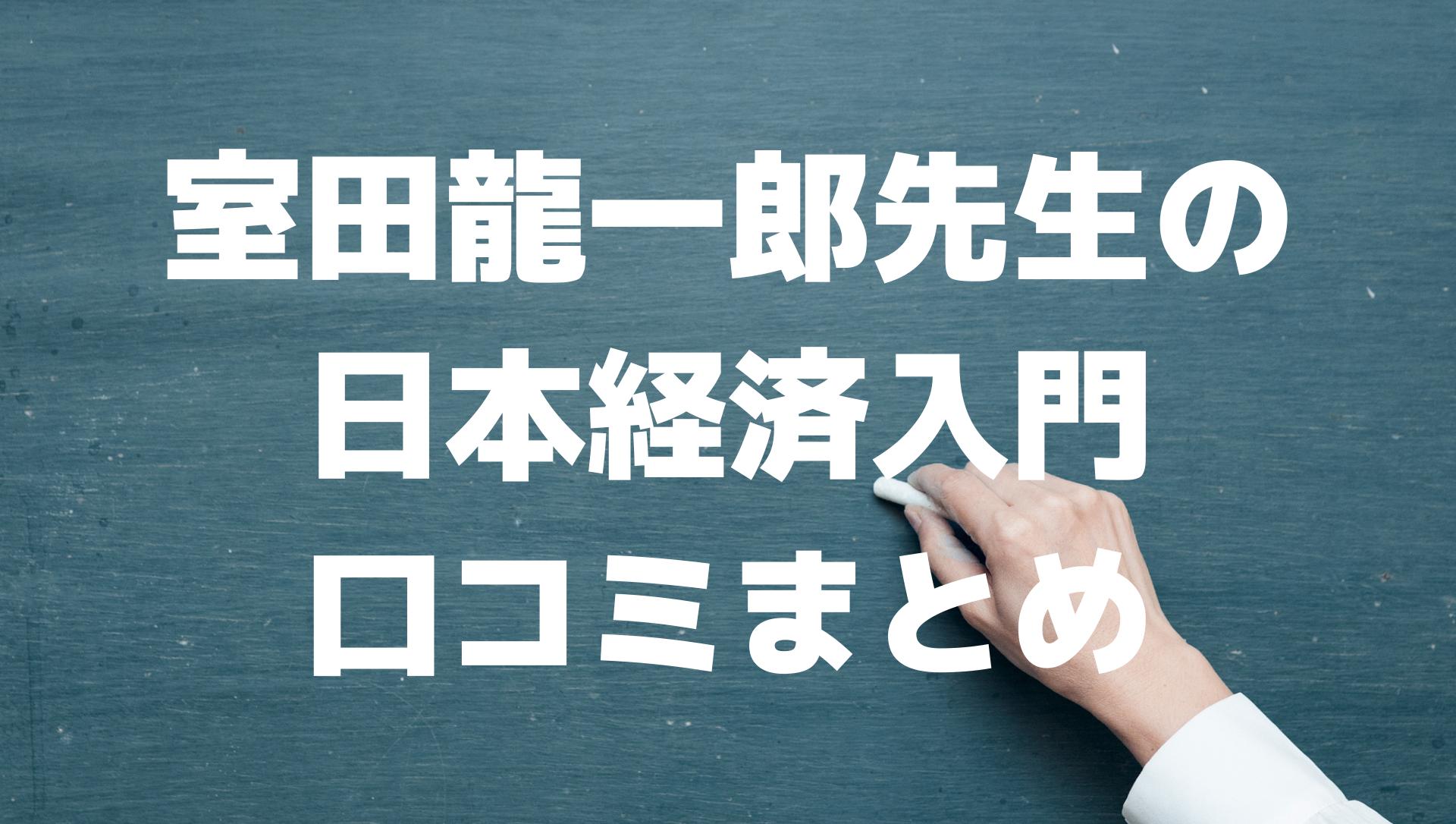 室田龍一郎先生の日本経済入門