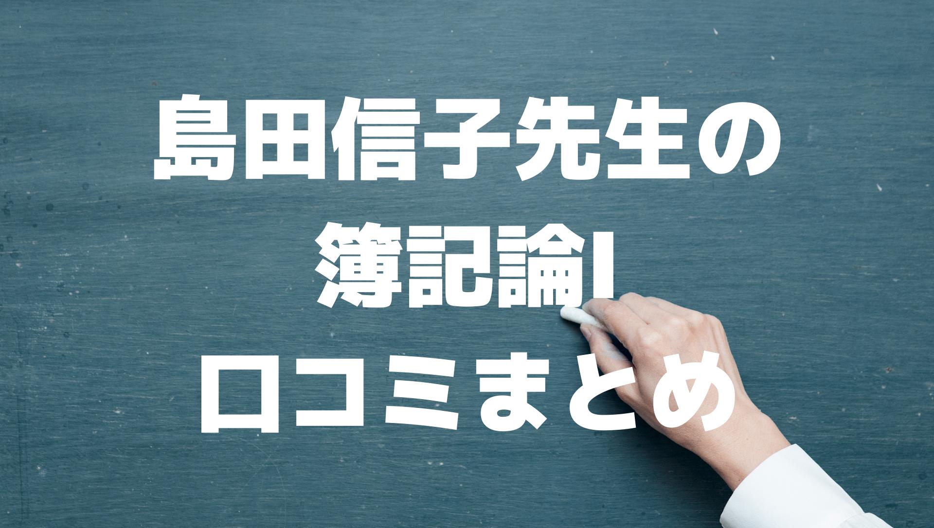 島田信子先生の簿記論I