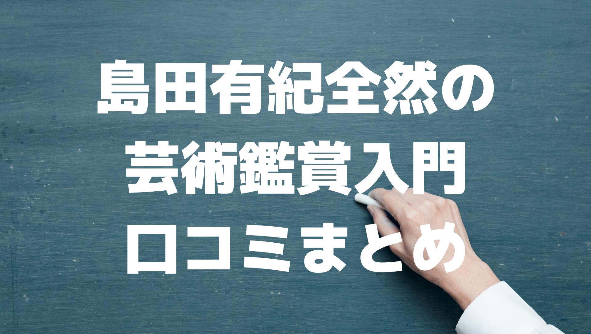 島田有紀先生の芸術鑑賞入門