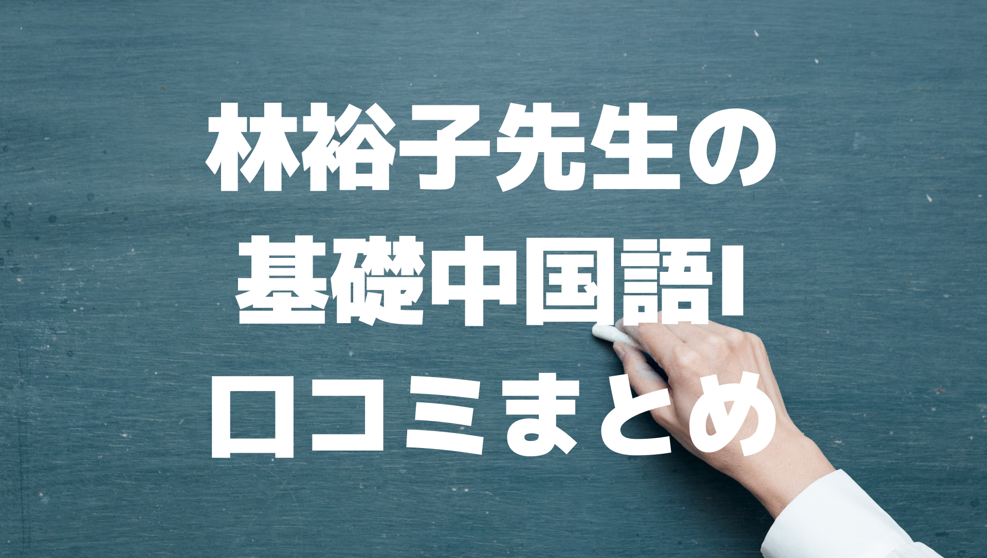 林裕子先生の基礎中国語I