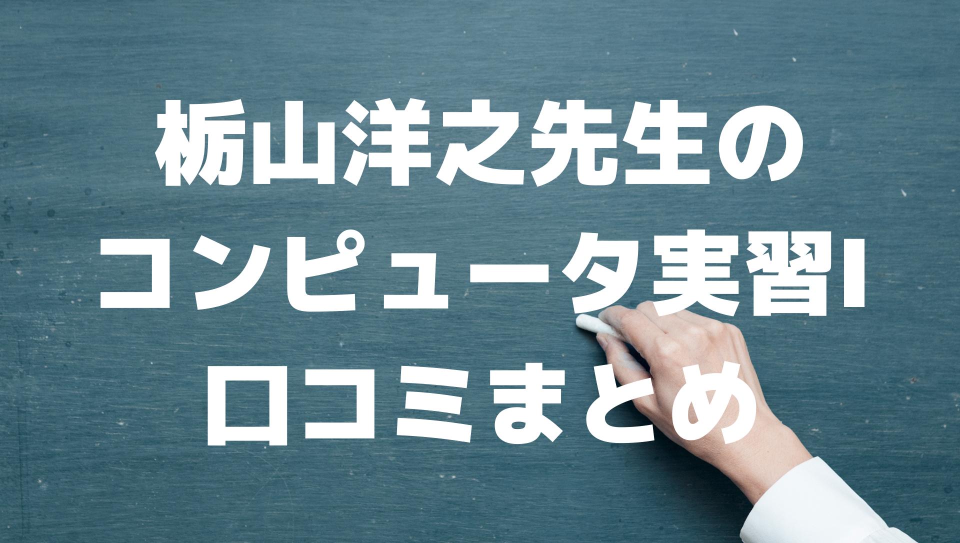 栃山洋之先生のコンピュータ実習I