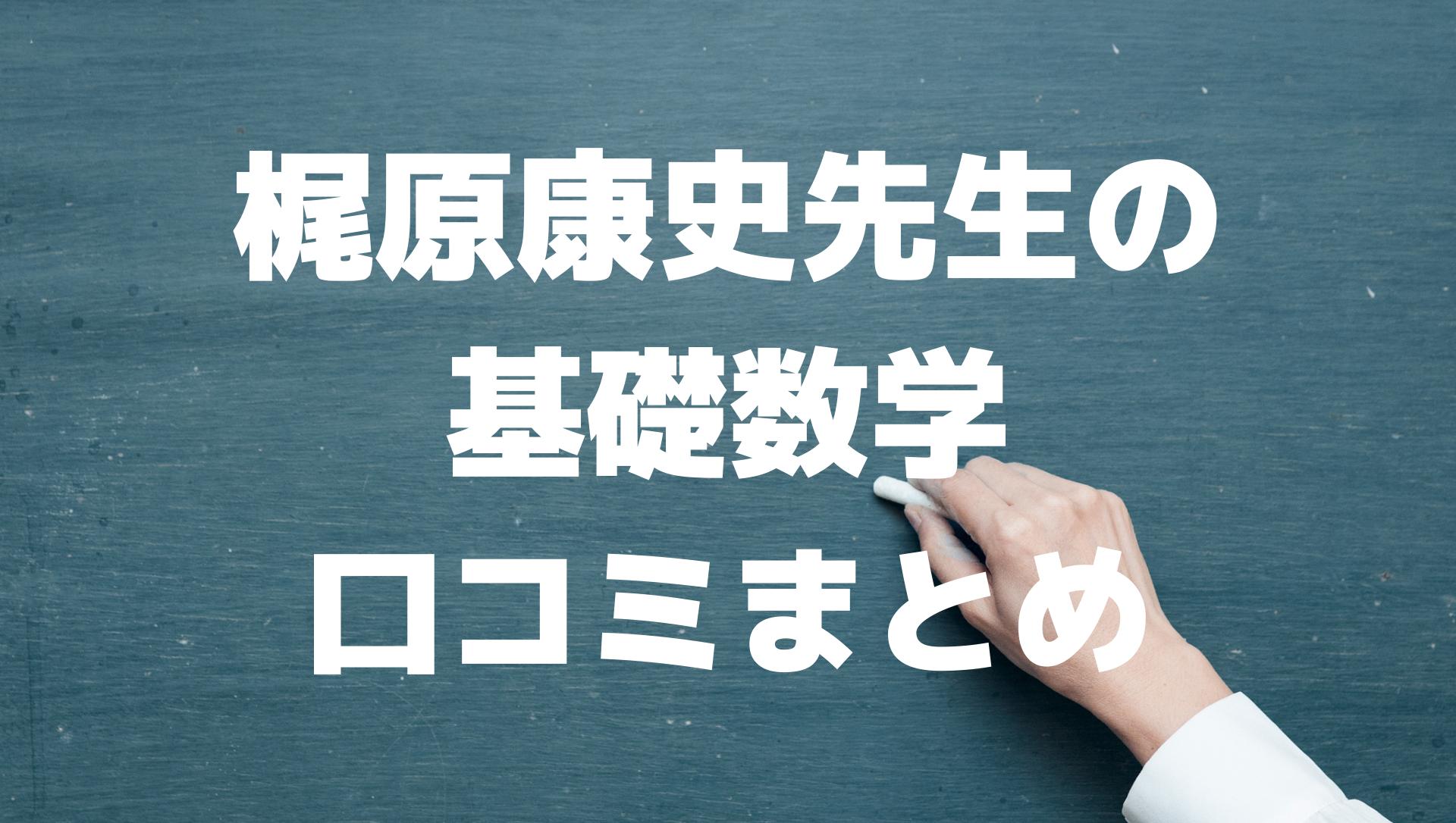 梶原康史先生の基礎数学