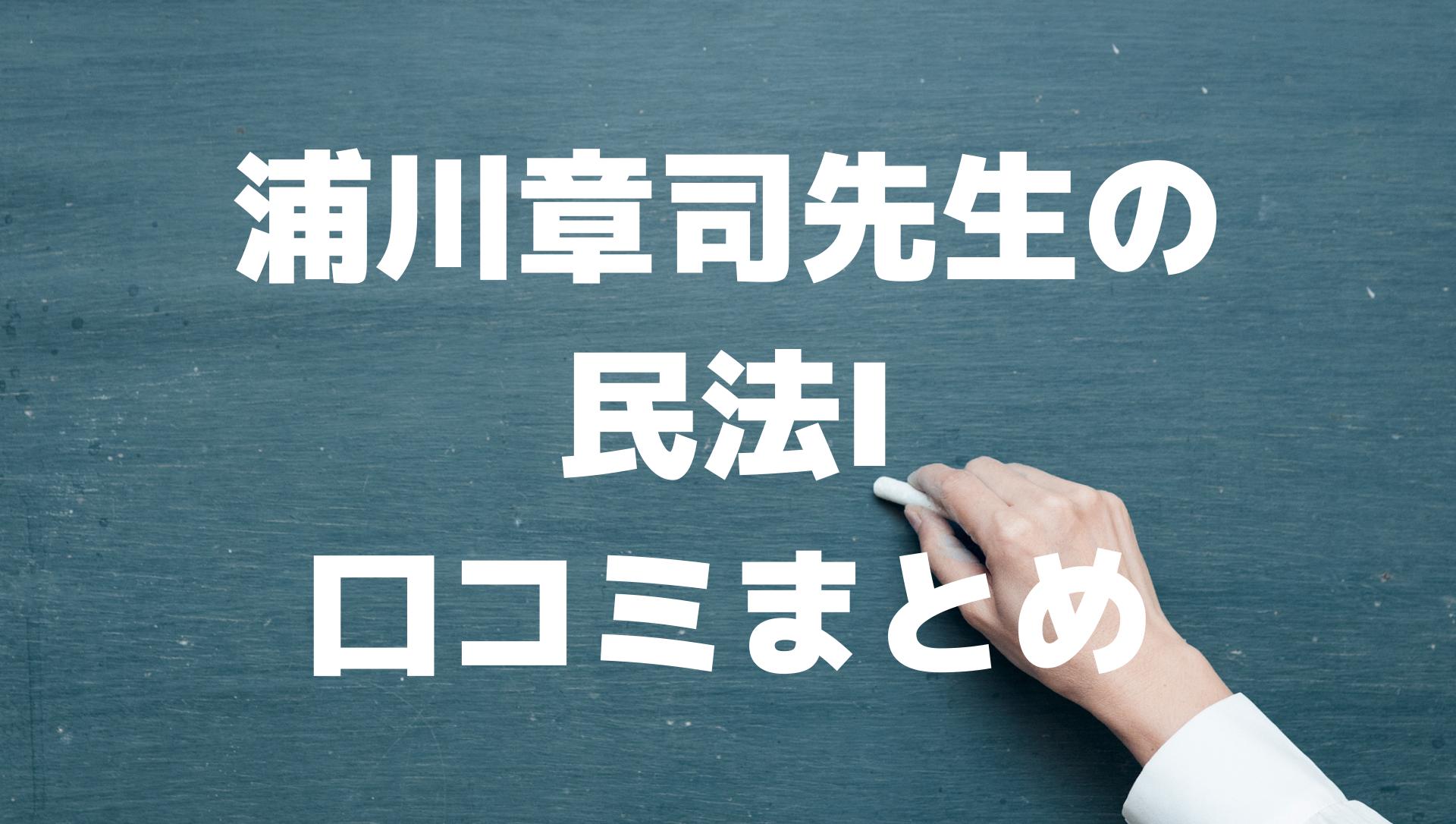浦川章司先生の民法I
