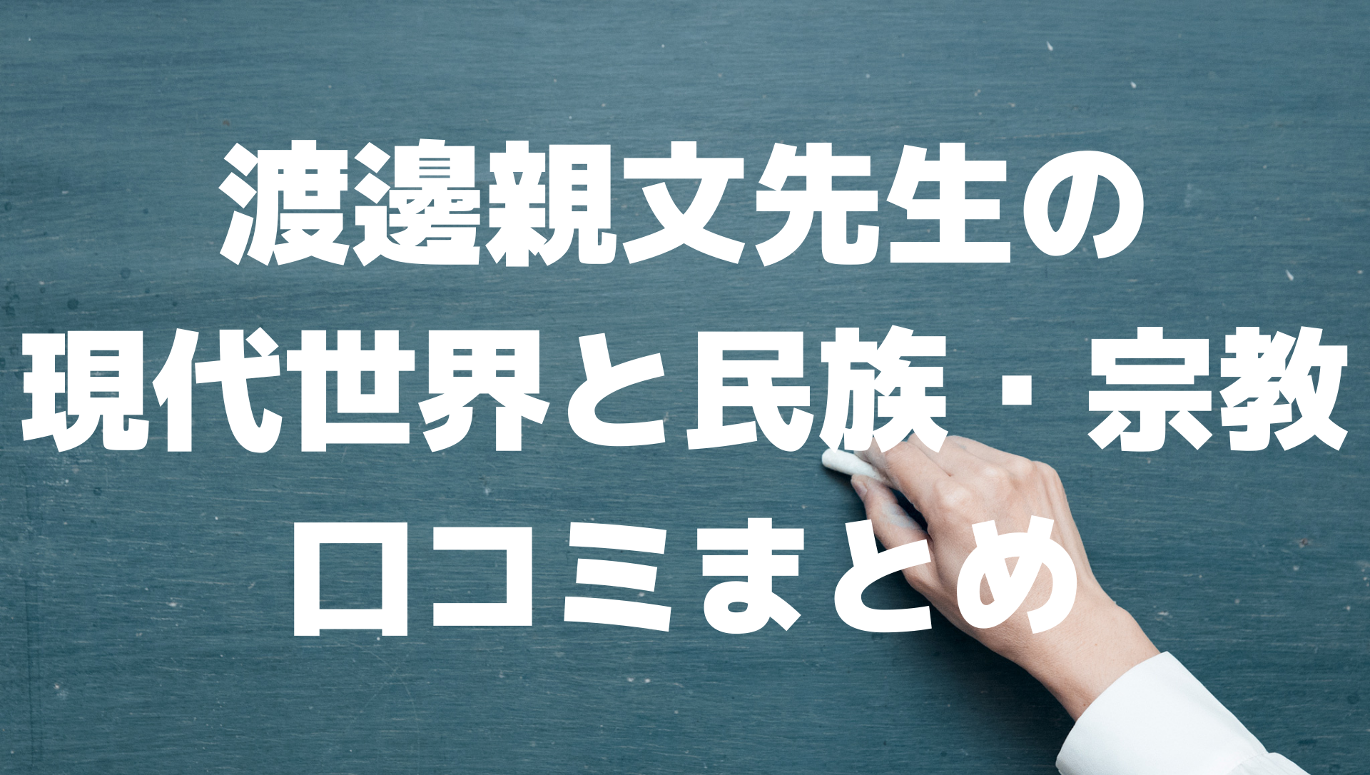 渡邊親文先生の現代世界と民族・宗教