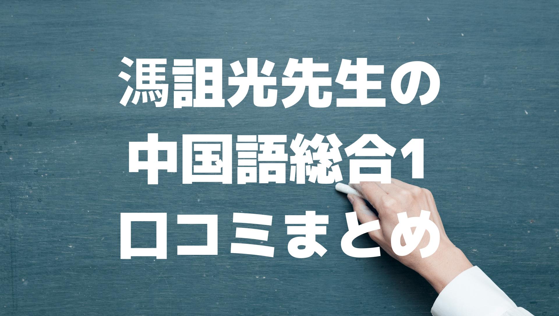 溤詛光先生の中国語総合1