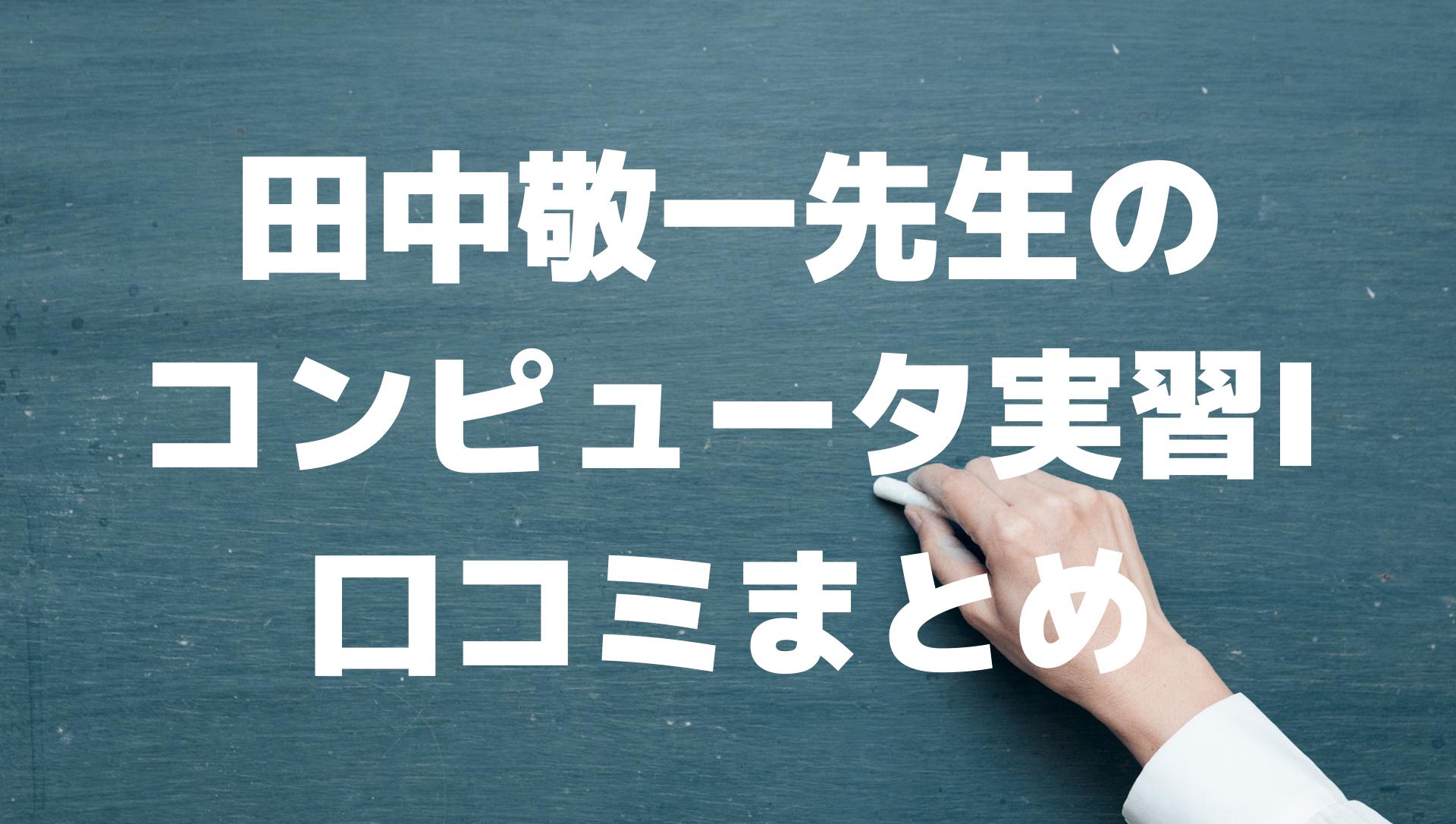 田中敬一先生のコンピュータ実習I