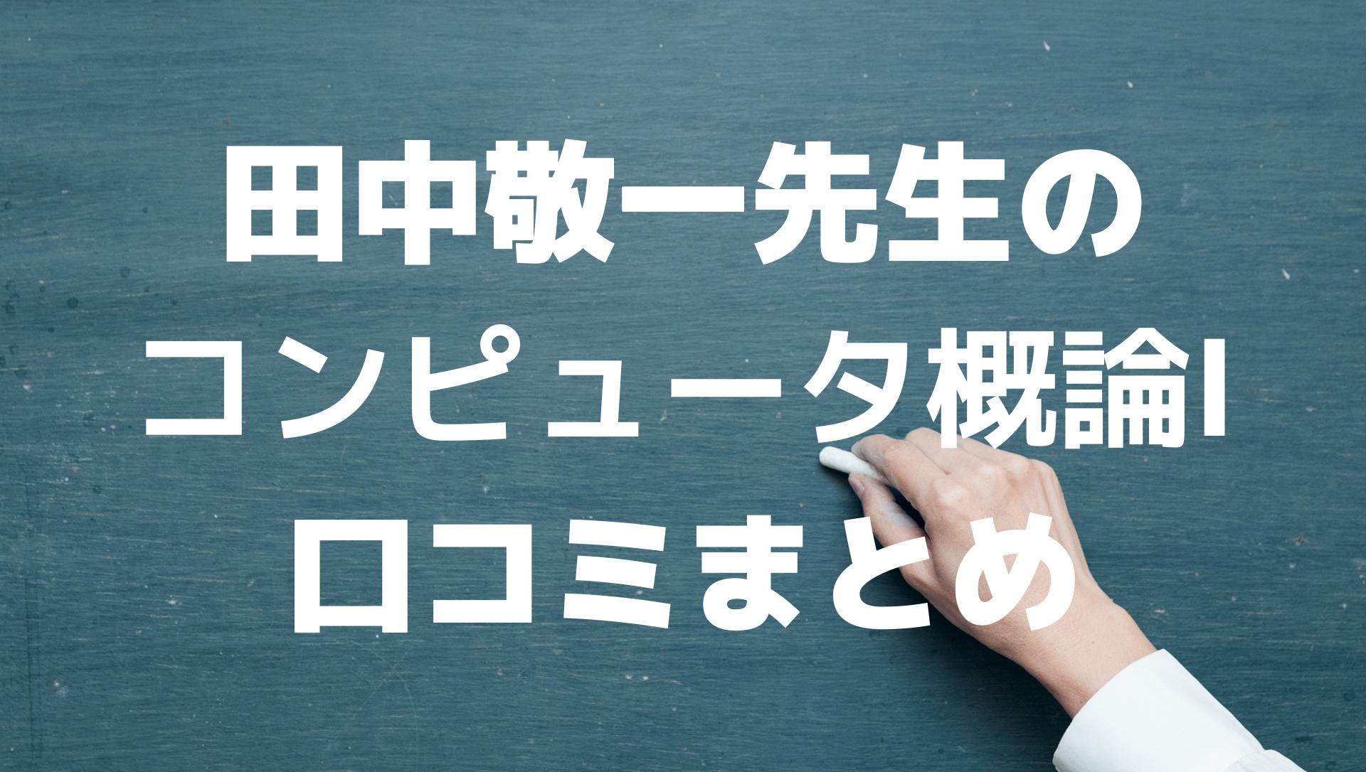 田中敬一先生のコンピュータ概論I
