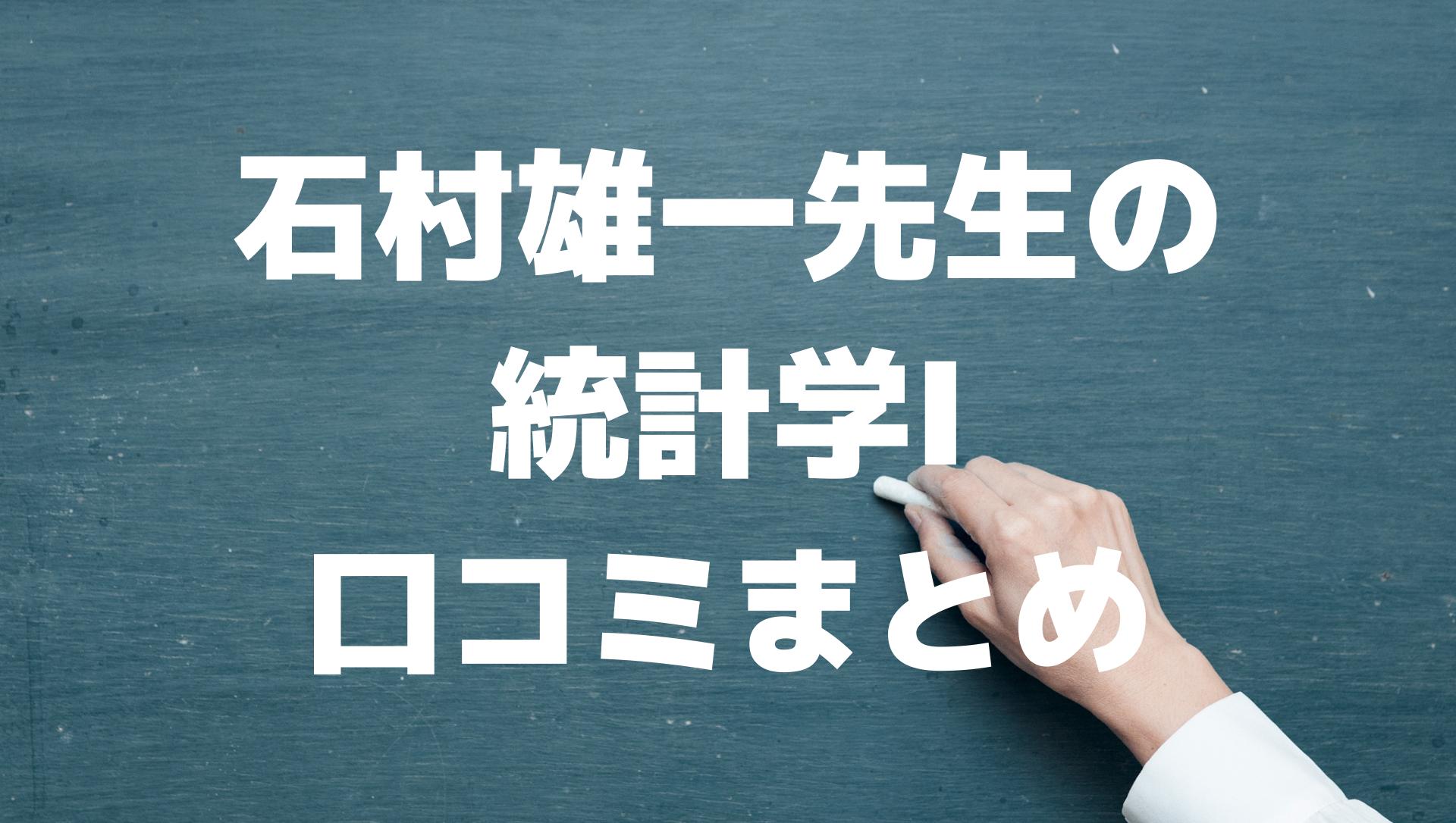 石村雄一先生の統計学I