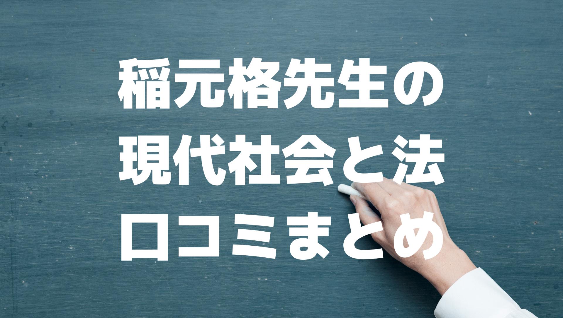 稲元格先生の現代社会と法