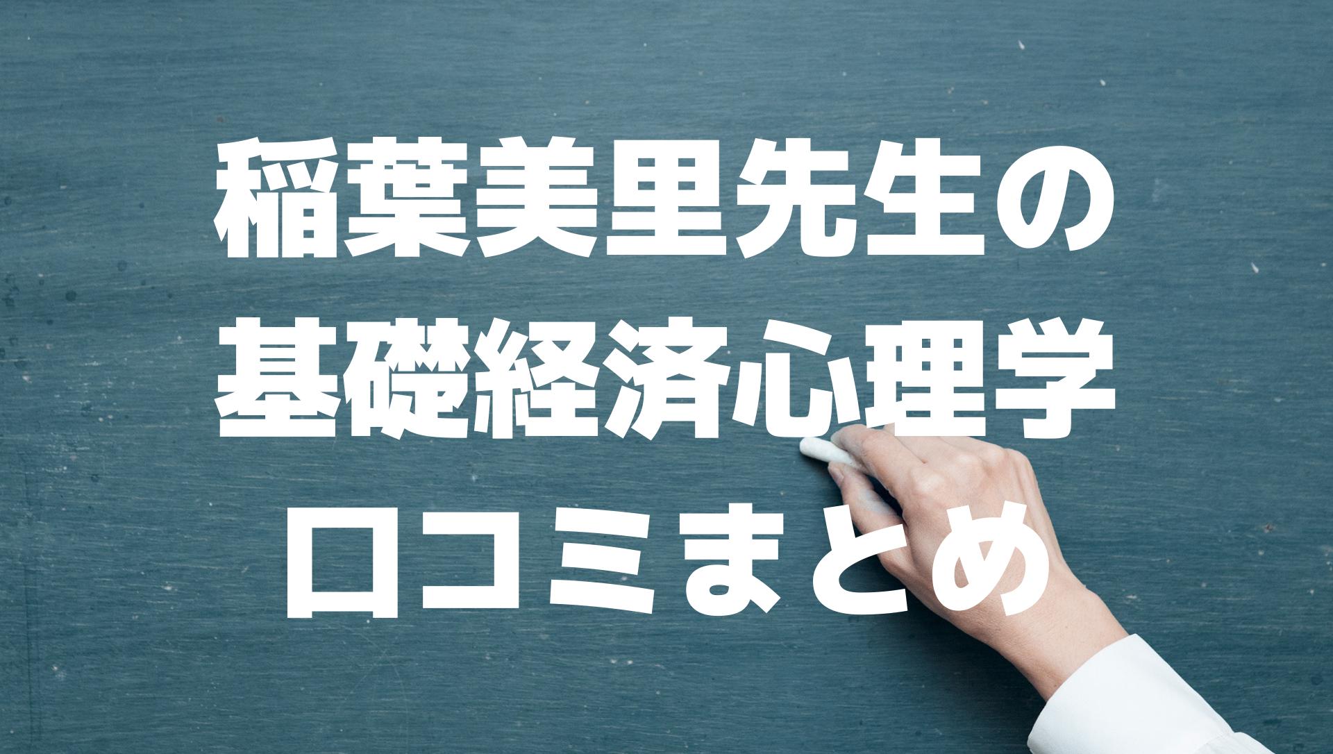 稲葉美里先生の基礎経済心理学