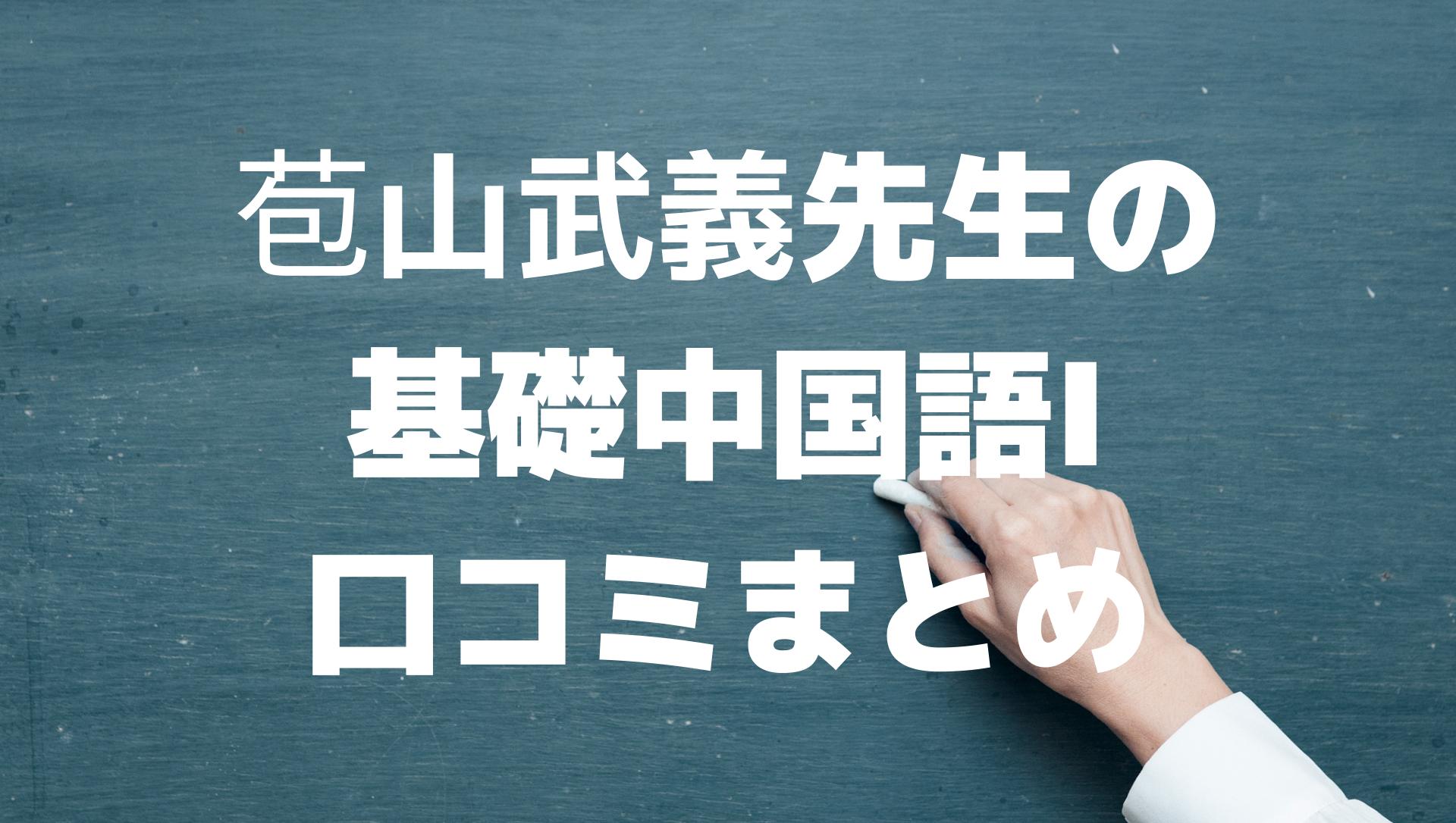 苞山武義先生の基礎中国語I