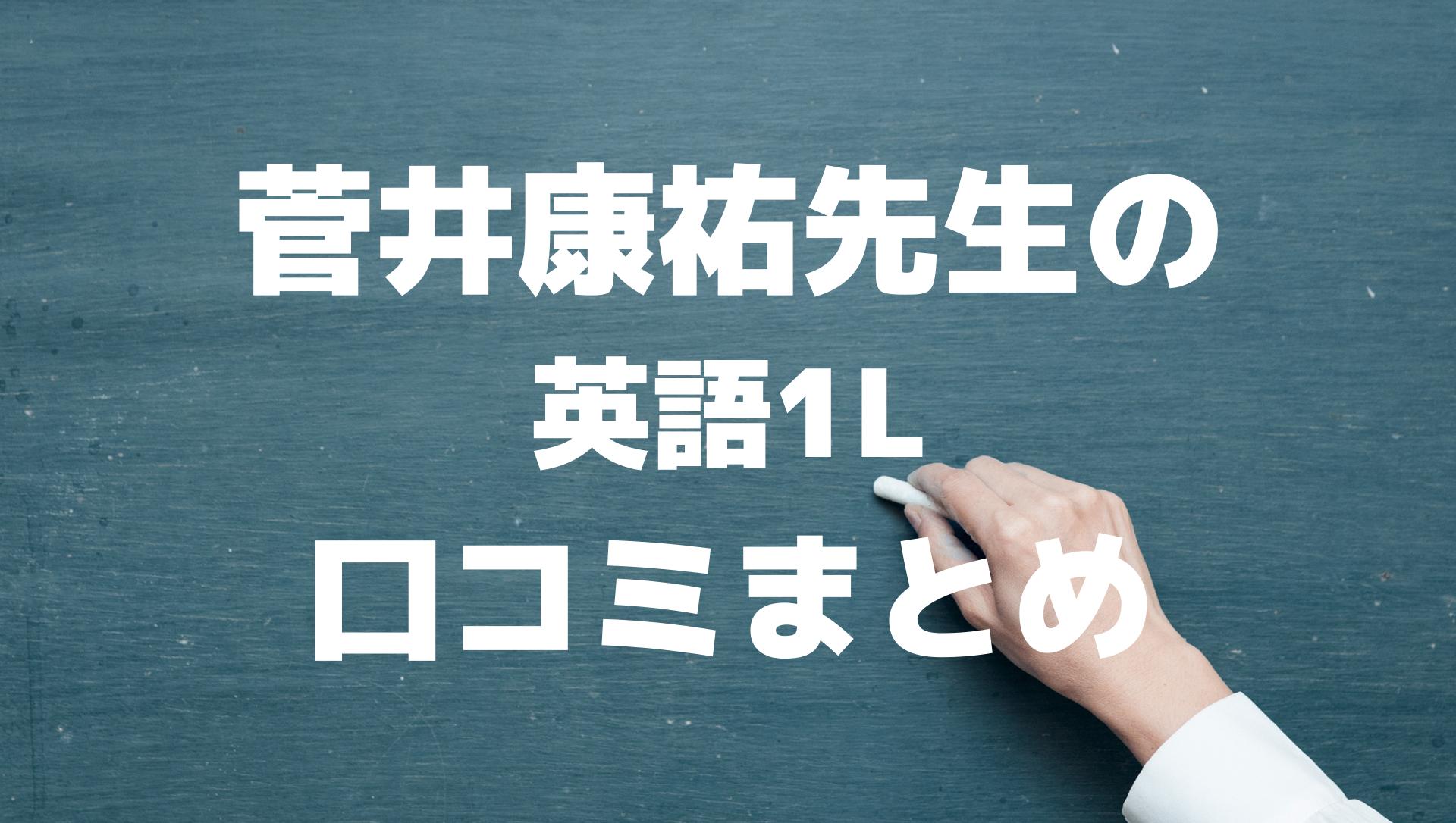 菅井康祐先生の英語1L