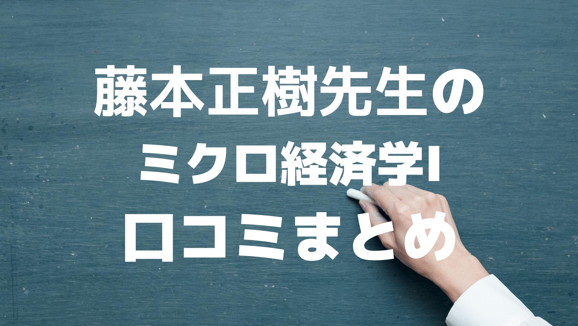 藤本正樹先生のミクロ経済学I