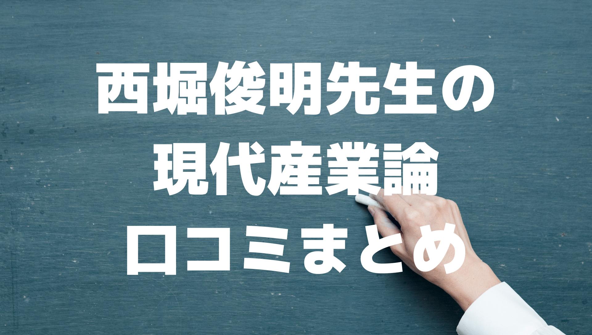 西堀俊明先生の現代産業論