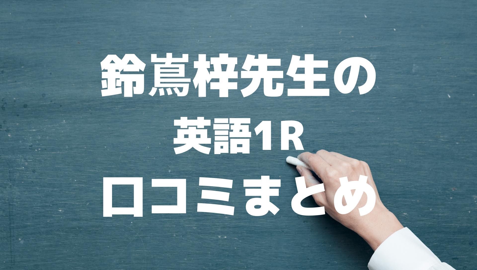 鈴嶌梓先生の英語1R