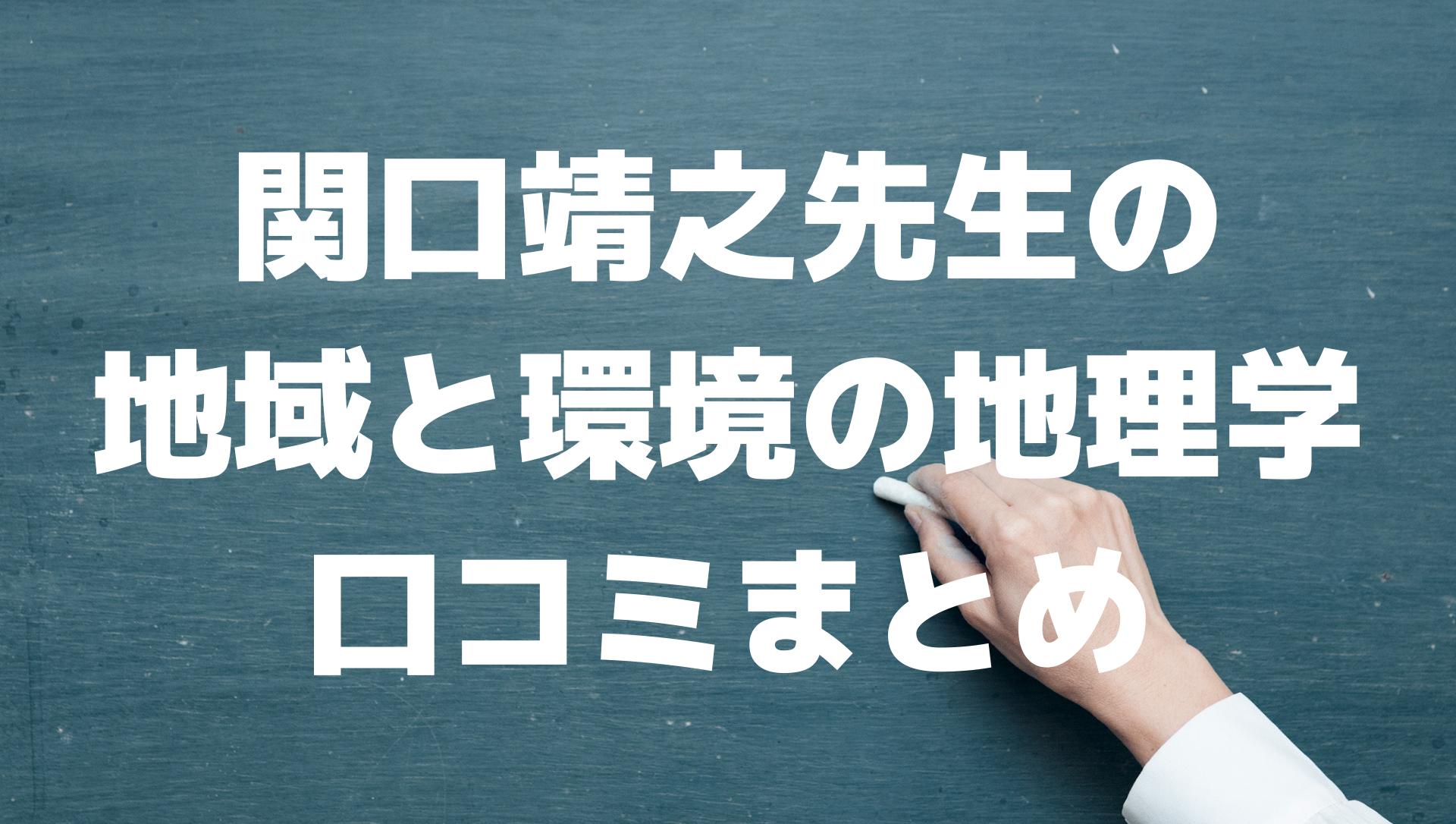 関口靖之先生の地域と環境の地理学