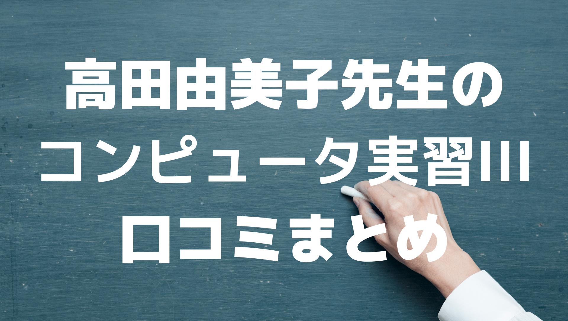 高田由美子先生のコンピュータ実習III
