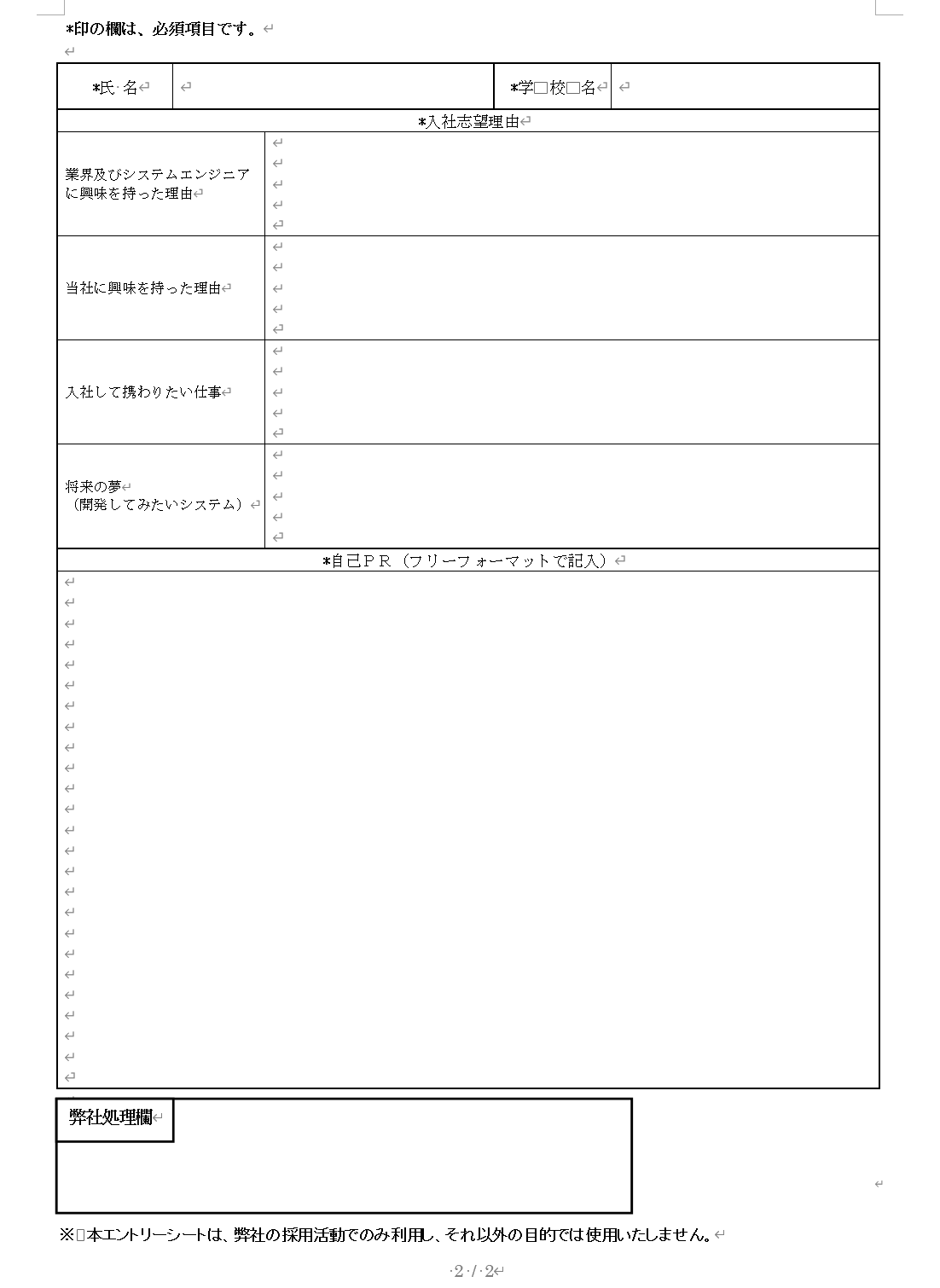 entry-sheet-example2