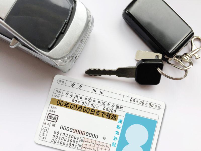 運転免許のイメージ