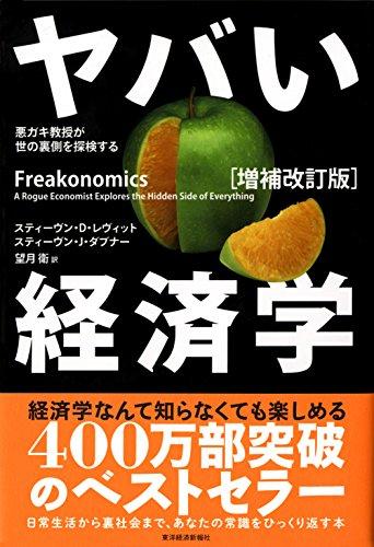 オススメの本①-ヤバい経済学