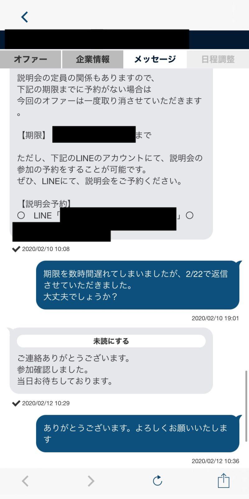 オファーボックスのメッセージ機能