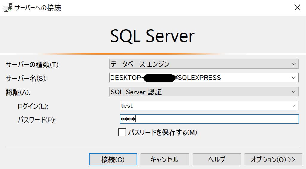 SQL認証のログイン画面