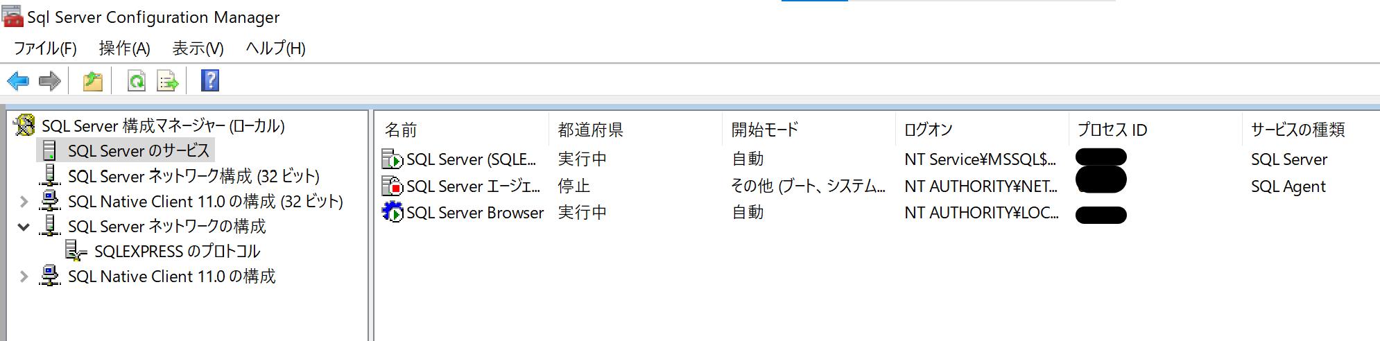 SQL Serverのサービス設定画面