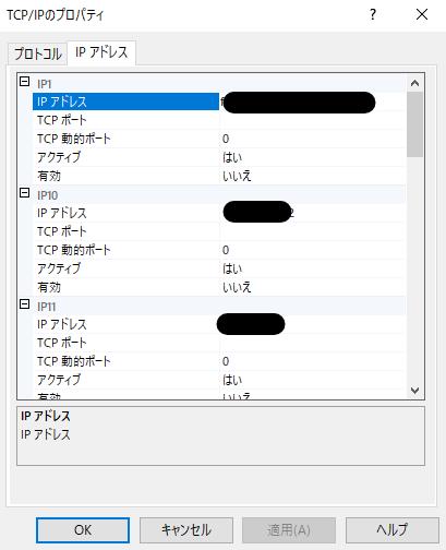 TCPーIPのプロパティ IPアドレス